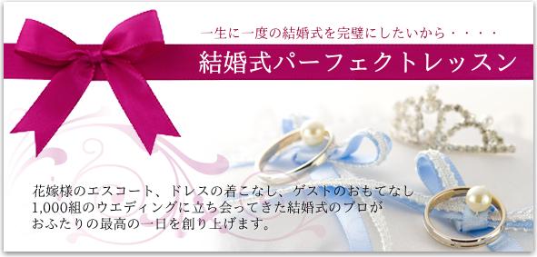 長崎・福岡の結婚式のリハーサルはMother Treeの結婚式パーフェクトレッスン 花嫁様のエスコート、ドレスの着こなし、ゲストのおもてなし、1,000組のウエディングに立ち会ってきた結婚式のプロがおふたりの最高の一日を創り上げます。