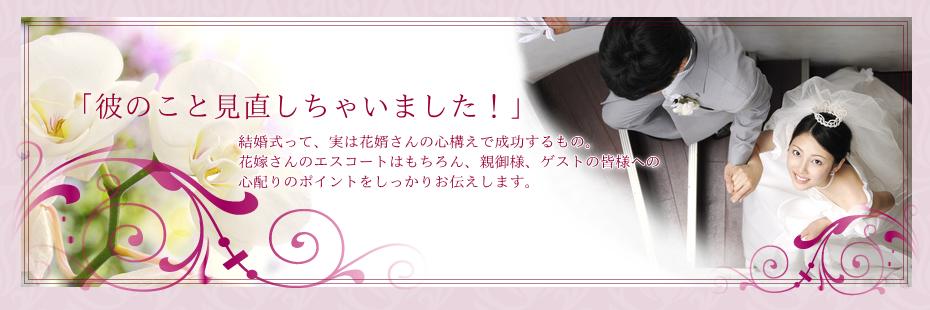 長崎・福岡で結婚式が決まったら、ブライダルリハーサル結婚式パーフェクトレッスンのMother Tree(マザーツリー)へご相談ください。